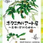 ボタニカルアート展~昆虫にまつわる植物~