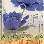 神代植物公園「特別企画展『古文書でふりかえる江戸の園芸文化』」