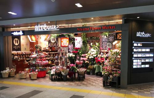 青山フラワーマーケット アトレヴィ巣鴨店