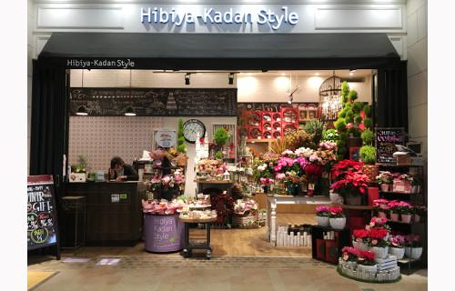 Hibiya Kadan Style アトレヴィ大塚店