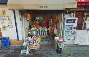フラワーファクトリーカネキ 大井店