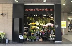 青山フラワーマーケット ホテルメッツ高円寺店
