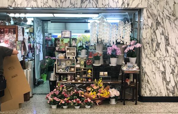 新東京花店