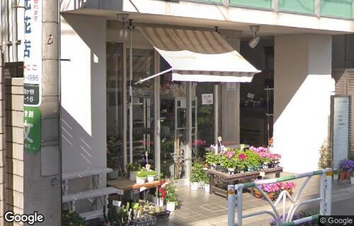 秋元花店 千駄ヶ谷