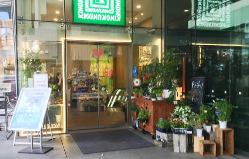 フラワーショップD・Style 青山店