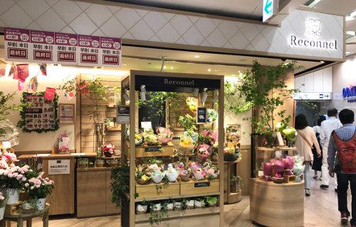 Reconnel 新宿西口地下店