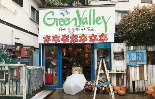 Green Valley グリーンヴァレー