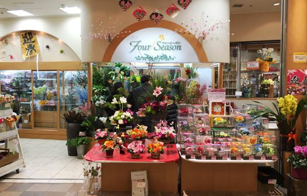 花工場 フォーシーズン 武蔵溝ノ口駅