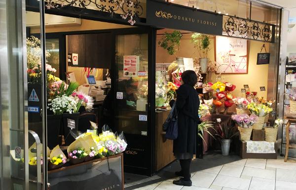 店舗外観 小田急フローリスト 多摩センター店