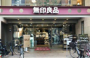 店舗外観 無印良品 三軒茶屋店