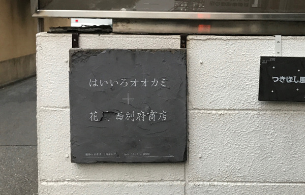 花屋 西別府商店