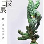 叢 - Qusamura 展 〜蠢く植物の世界〜