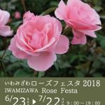 いわみざわローズフェスタ2018