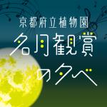 名月観賞の夕べ 京都府立植物園