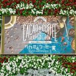 カカオとコーヒー展 -2018-