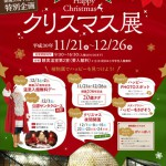 開園20周年記念特別企画「クリスマス展」