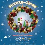 クリスマスリース作り | 2018年12月 | 福井総合植物園プラントピア