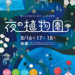 夜の植物園 高知県立牧野植物園