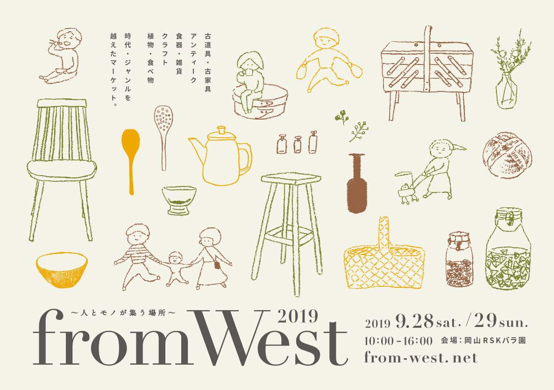 第4回 from West 2019