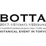 botta vol.1 小石川