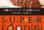 SUPERFOOD DELI6種のスーパーフードと完熟トマトのドライキーマカレー