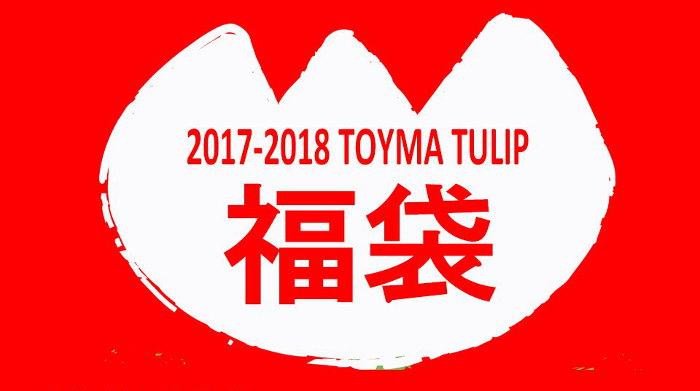 富山産 チューリップ福袋2017
