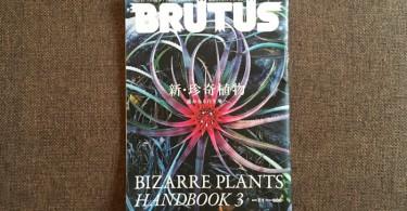 ブックレビュー BRUTUS No. 872 BIZARRE PLANTS HANDBOOK 3 新・珍奇植物