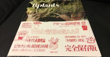 ビザールプランツ ― 灌木系塊根植物からアガベ、ビカクシダまで、夏型珍奇植物最新情報