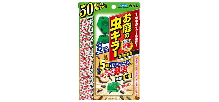 50種以上の害虫に効く「カダン お庭の虫キラー誘引殺虫剤」