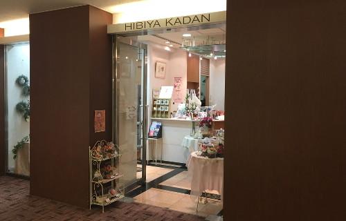 日比谷花壇 東京ドームホテル店