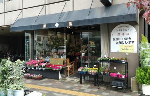 西日暮里 イシハラ花店