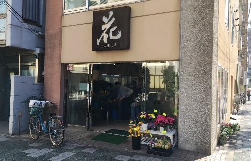 北区赤羽 小山生花店