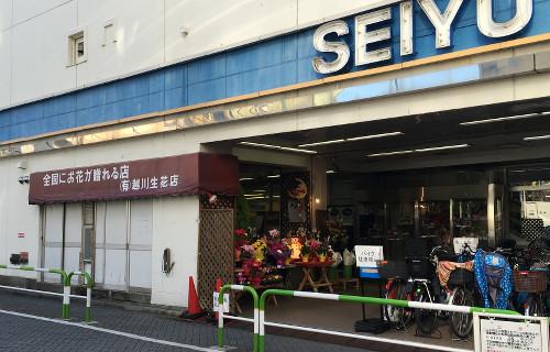巣鴨 越川生花店