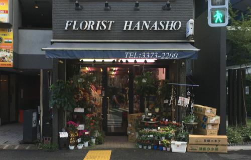 フローリストHANASHO