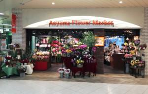 青山フラワーマーケット エキュート上野店