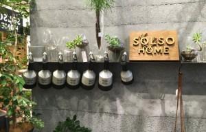SOLSO HOME 二子玉川