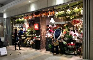 青山フラワーマーケット 武蔵小杉東急スクエア店