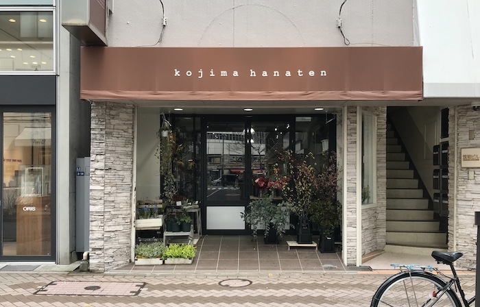 銀座 こじま花店